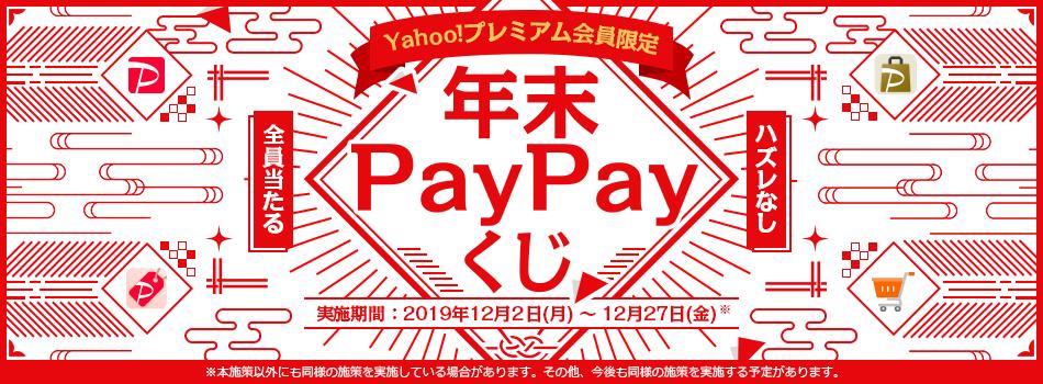 Yahoo!プレミアム会員限定 年末PayPayくじ