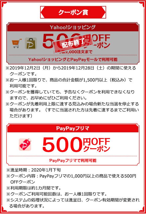 クーポン賞 Yahoo!ショッピング:500円OFFクーポン 先着9,000注文まで Yahoo!ショッピングとPayPayモールで利用可能 配布終了 PayPayフリマ:500円OFFクーポン PayPayフリマで利用可能