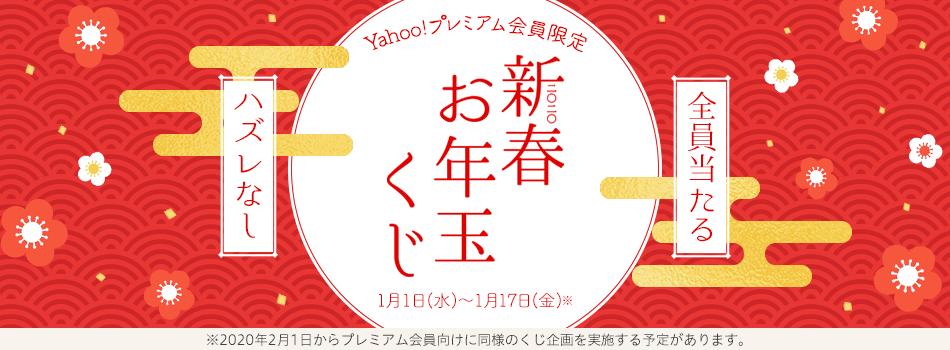 Nintendo Switchや最大100,000円相当のPayPayボーナスライトが当たる! プレミアム会員限定 新春お年玉くじ