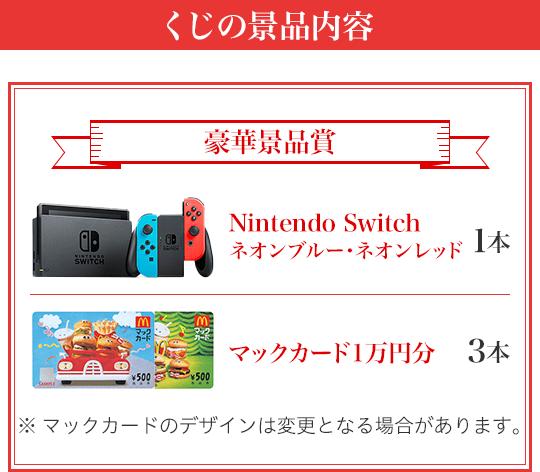 くじの景品内容 豪華景品賞 Nintendo Switch ネオンブルー・ネオンレッド 1本 マックカード1万円分 3本