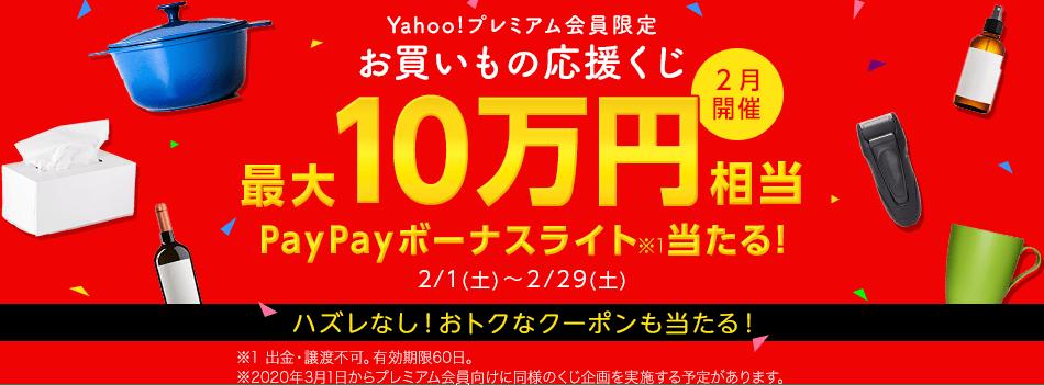 最大100,000円相当のPayPayボーナスライトが当たる! プレミアム会員限定 お買いものくじ