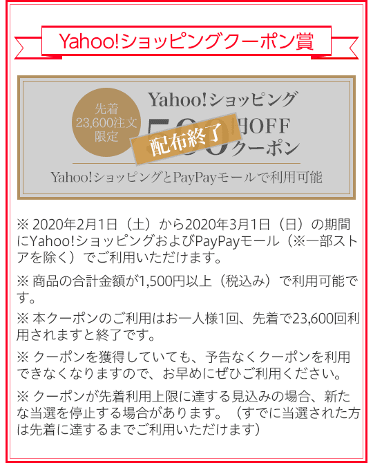 Yahoo!ショッピングクーポン賞 先着23,600注文限定 Yahoo!ショッピング500円OFFクーポン
