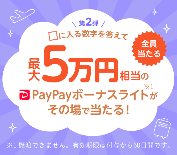 第2弾 全員あたる! □に入る数字を答えて最大5万円相当...