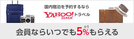 Yahoo!トラベル 会員ならいつでも5%もらえる