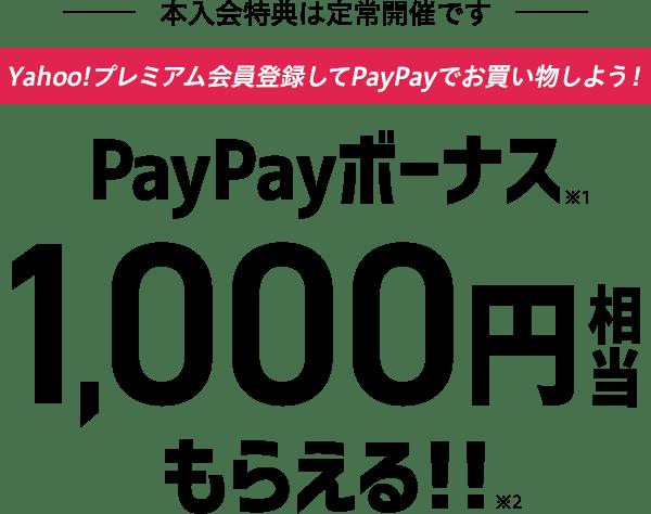 プレミアム会員登録してPayPayでお買い物しよう!PayPayボーナス1,000円相当もらえるキャンペーン