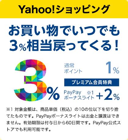 【Yahoo!ショッピング】お買い物でいつでも3%相当戻ってくる!