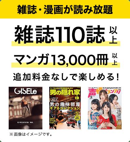 【雑誌・マンガが読み放題】雑誌110誌以上、マンガ13,000冊以上が追加料金なしで楽しめる!