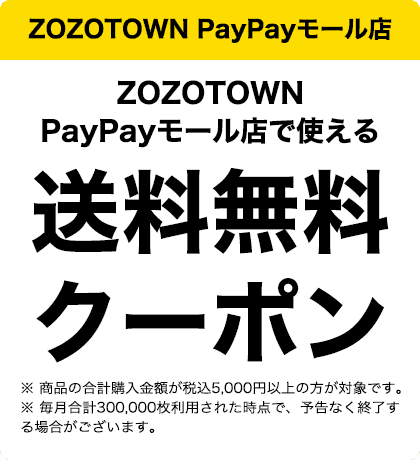 ZOZOTOWN PayPayモール店で使える送料無料クーポン