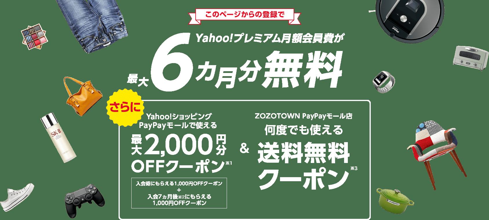 Yahoo!プレミアム月額会員費が最大6カ月分無料、さらにYahoo!ショッピングで会員登録後にすぐ使える最大2,000円クーポンをプレゼント!