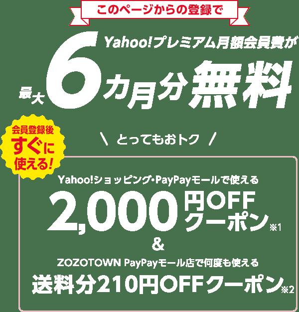 Yahoo プレミアム 会員