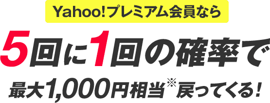 Yahoo!プレミアム会員なら5回に1回の確率で最大1,000円相当戻ってくる!