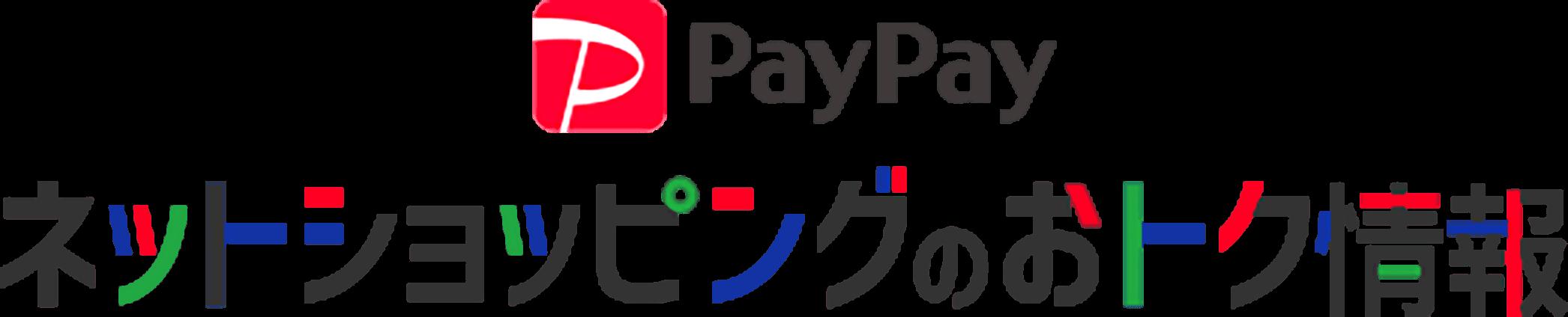 PayPay ネットショッピングのおトク情報