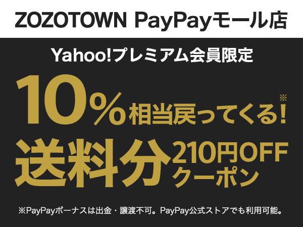 ZOZOTOWN PayPayモール店で10%相当戻ってくる!さらに、何度でも使える送料分210円OFFクーポンも!