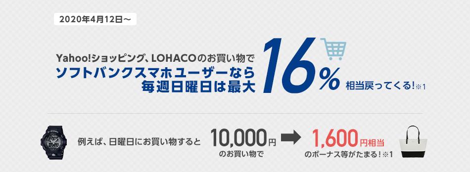 Yahoo!ショッピング、LOHACOのお買いものでソフトバンクスマホユーザーなら毎週日曜日は最大16%相当戻ってくる!