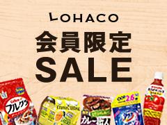 LOHACO 会員限定SALE