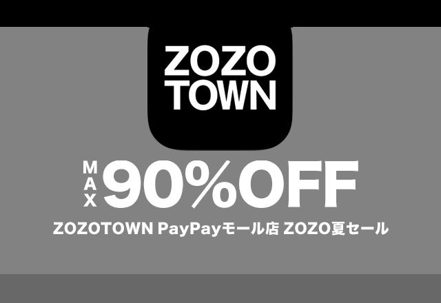 ZOZO夏セール第二弾