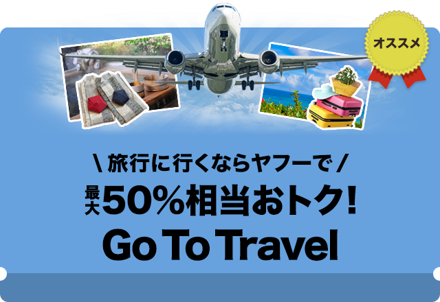 Go To travel3 (50%訴求)