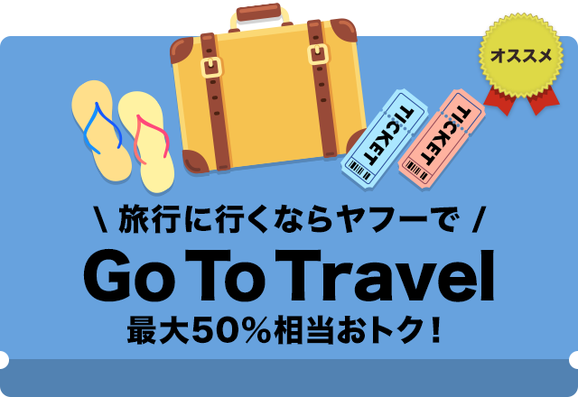 Go To travel1 (50%訴求)