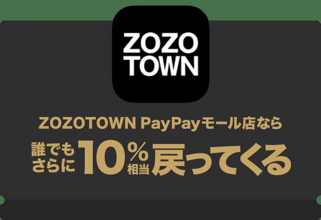 ZOZOTOWN PayPayモール店なら誰でもさらに10%相当戻ってくる!キャンペーン