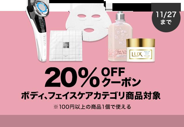【ボディ、フェイスケアカテゴリ商品対象】100円以上の商品1個で使える20%OFFクーポン