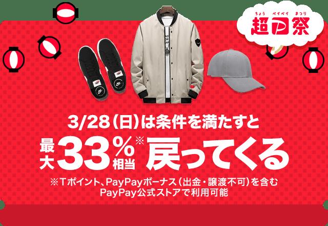 【超PayPay祭】倍!倍!ストア