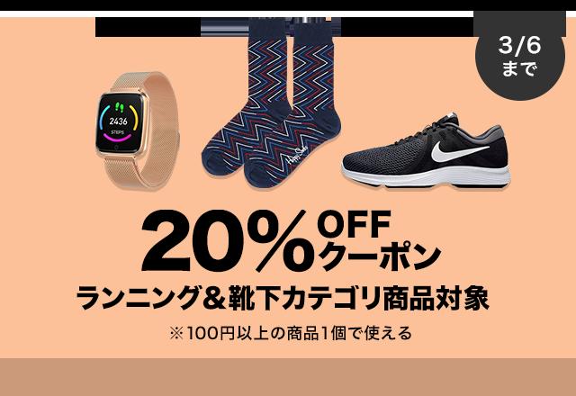 【ランニング&靴下カテゴリ商品対象】100円以上の商品1個で使える20%OFFクーポン