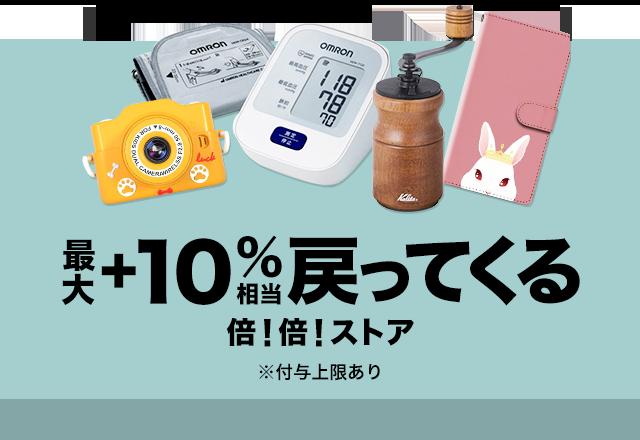 倍!倍!ストア_10%