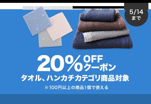 【タオル、ハンカチカテゴリ商品対象】100円以上の商品1個で使える20%OFFクーポン