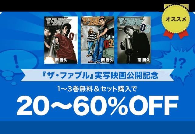 『ザ・ファブル』実写映画記念!無料&セット割実施中!