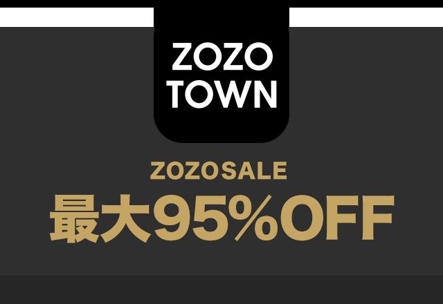 ZOZO本セール第一弾