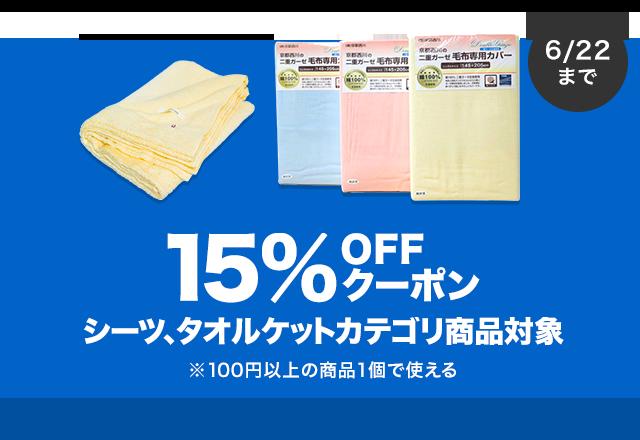 【シーツ、タオルケットカテゴリ商品対象】100円以上の商品1個で使える15%OFFクーポン