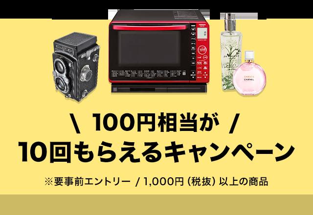 1000円以上の落札・購入で100円相当が10回もらえる!