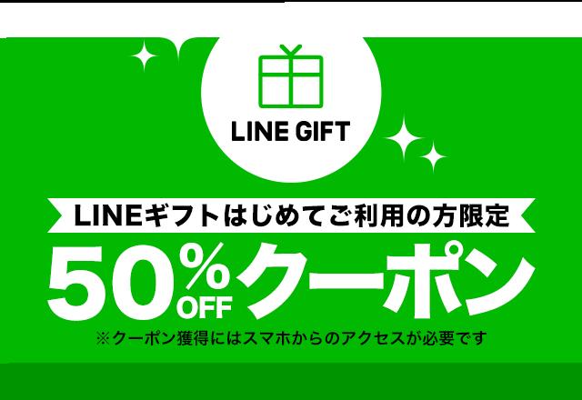LINEギフト50%OFFクーポン(新規ユーザー限定)