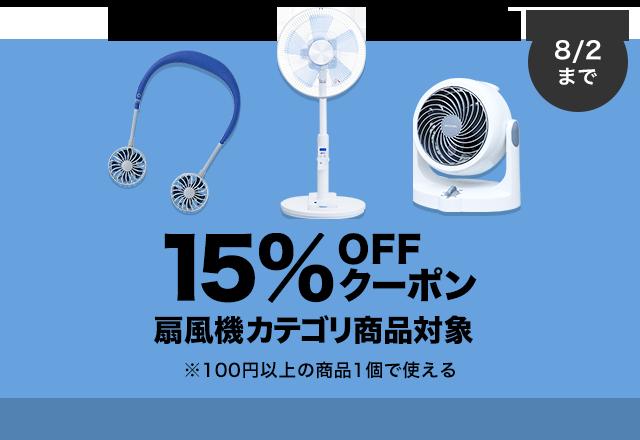 【扇風機カテゴリ商品対象】100円以上の商品1個で使える15%OFFクーポン