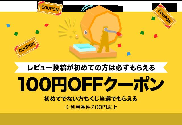 レビュー投稿後くじ当選したら全商品使える100円OFFクーポン