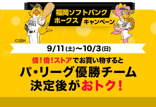 福岡ソフトバンクホークスキャンペーン(事前訴求)9/11~10/3