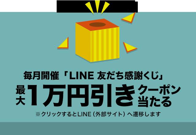 LINE 友だち感謝くじ