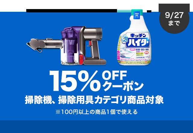 【掃除機、掃除用具カテゴリ商品対象】100円以上の商品1個で使える15%OFFクーポン
