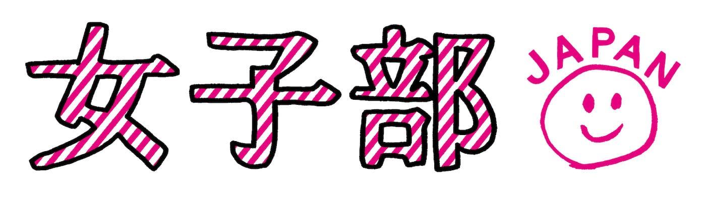 女子部JAPANのロゴマーク