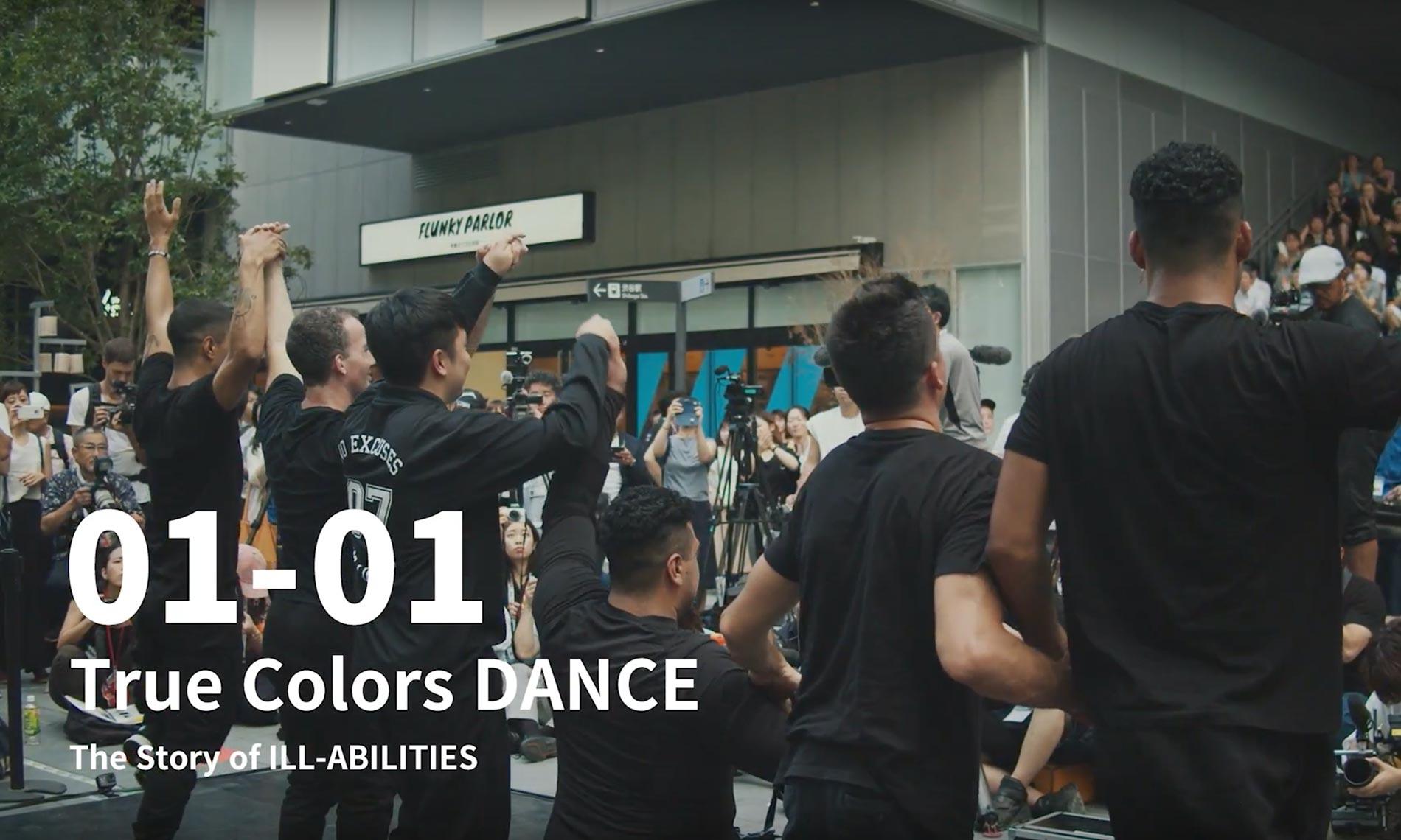 イルアビリティーズのダンサーたち