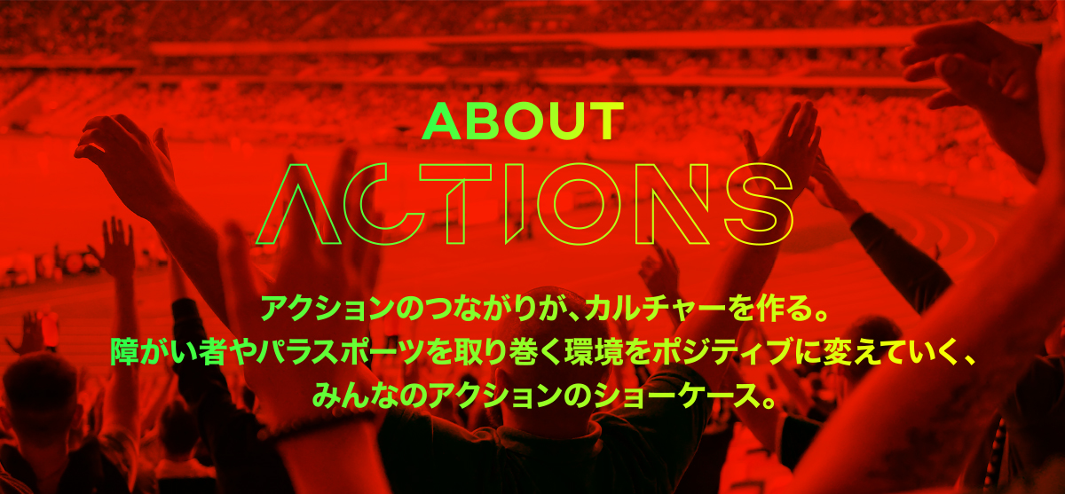 ABOUT ACTIONS