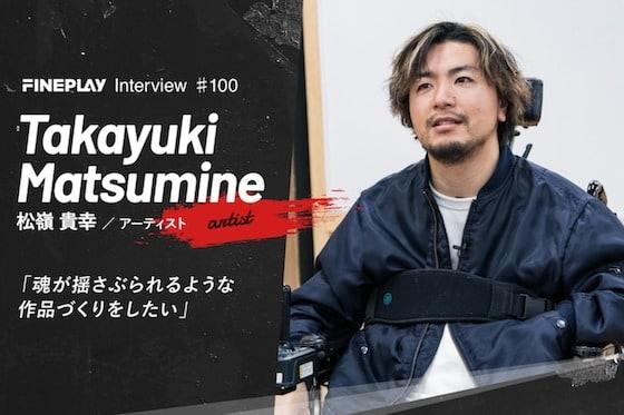 現代アーティスト Takayuki Matsumine氏