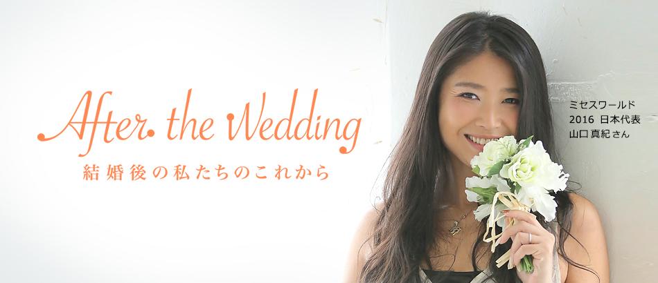 After the Wedding〜結婚後の私たちのこれから〜 ミセスワールド2016 日本代表 山口真紀さん