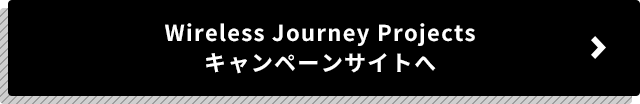 Wireless Journey Projects キャンペーンサイトへ