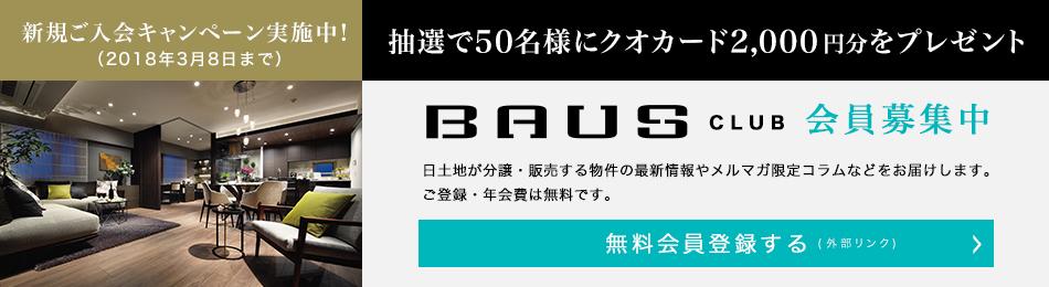 BAUS CLUB 会員募集中