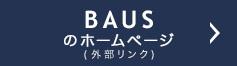 BAUSのホームページ