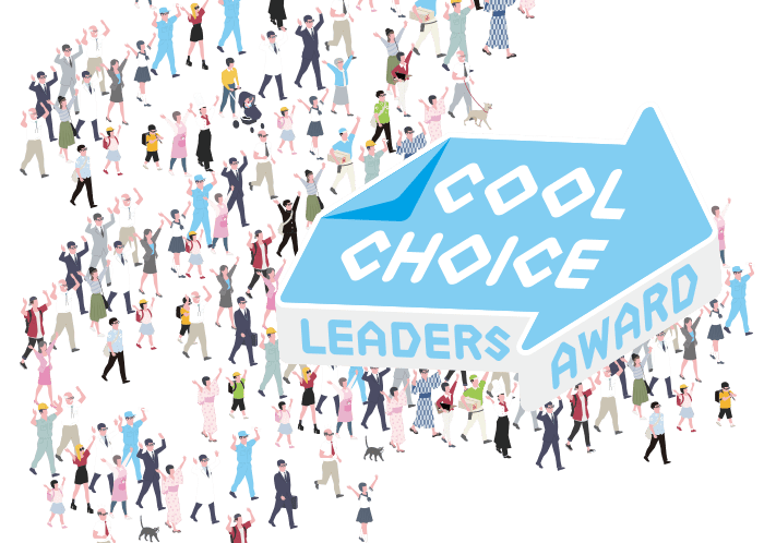 COOL CHOICE LEADERS AWARD 2018特集