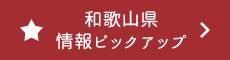 和歌山県情報ピックアップ