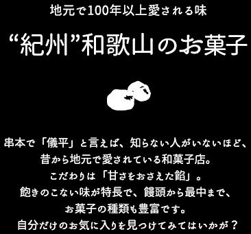 """""""紀州""""和歌山のお菓子"""