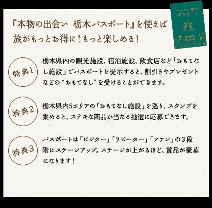 本物の出会い 栃木パスポートを使えば旅がもっとお得に!もっと楽しめる!
